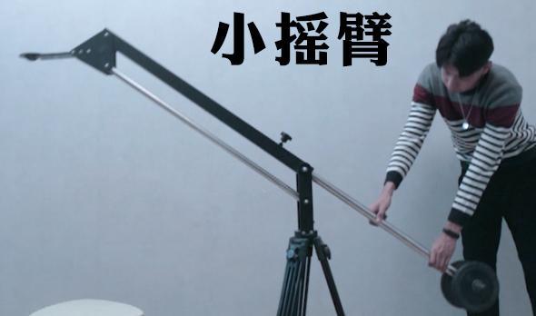 短视频拍摄必备的器材,和常用拍摄手法,新手必学